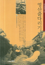 영산줄다리기(중요무형문화재 26호)