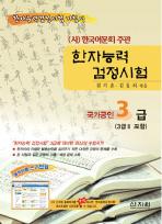 한자능력검정시험 3급 (3급2 포함)