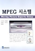 MPEG 시스템