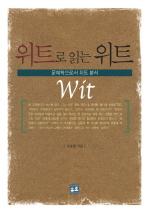 위트로 읽는 위트