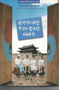 한국사의 희망 부모와 청소년 이야기