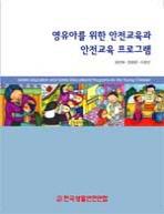 영유아를 위한 안전교육과 안전교육 프로그램