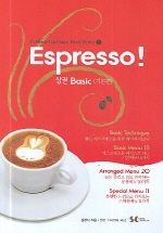 ESPRESSO : 상권 Basic (기본편)(Coffee & tea Guide Book Series 1)