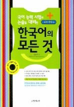 한국어의 모든 것: 실용 문법편(국어 능력 시험과 논술을 대비한)