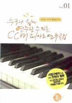 CCM 피아노 연주곡집 VOL. 1(누구나 쉽게 연주할 수 있는)
