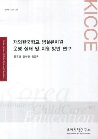 재외한국학교 병설유치원 운영 실태 및 지원 방안 연구(연구보고 2012-17)