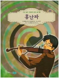 홍난파(꿈을 키우는 어린이를 위한 음악가위인전집 20)(양장본 HardCover)