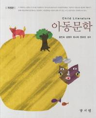 아동문학(개정판)(양장본 HardCover)