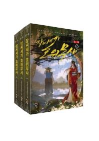 장씨세가 호위무사 제1막(세트)(전3권)