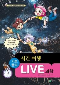 Live 과학. 50: 시간 여행(양장본 HardCover)