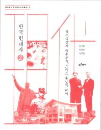 한국현대사. 2: 경제성장과 민주주의, 그리고 통일의 과제(한국역사연구회시대사 총서 10)
