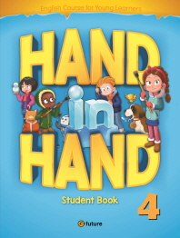 Hand in Hand. 4(Student Book)(CD1장포함)