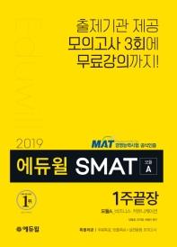 SMAT 모듈A 비즈니스 커뮤니케이션 1주 끝장(2019)(에듀윌)