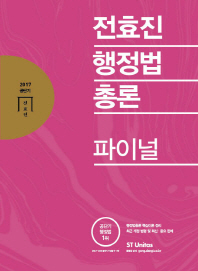 전효진 행정법총론 파이널(2017)(4판)(공단기) #