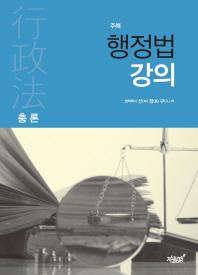 행정법 강의 총론