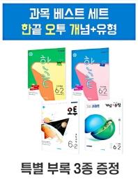 초등 국수과사 6-2 세트(2020)(한오개)(전4권)