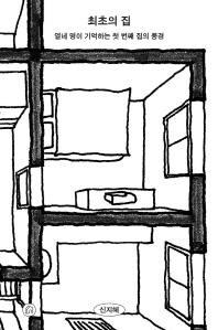 최초의 집(반양장)