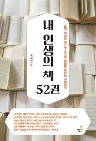 내 인생의 책 52권
