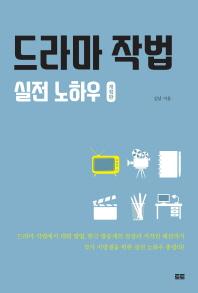 드라마 작법 실전 노하우(개정판)