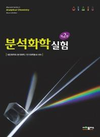 분석화학 실험(2판)