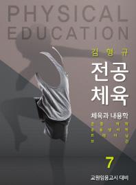 김형규 전공체육 체육과 내용학. 7