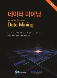 데이터 마이닝(2판)