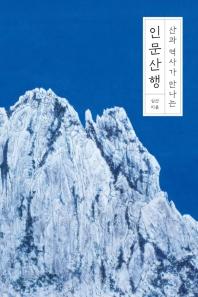 인문산행(산과 역사가 만나는)