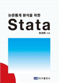 논문통계분석을 위한 Stata
