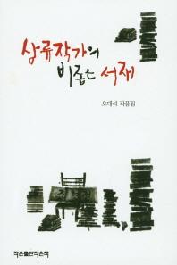 삼류작가의 비좁은 서재 ///6052