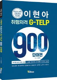이현아 취향저격 G-TELP 900 단어편