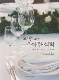 와인과 우아한 식탁(와인총서 1)