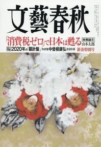문예춘추 文藝春秋 2020.02