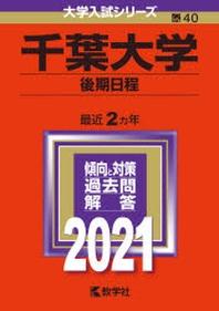 千葉大學 後期日程 2021年版
