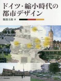 ドイツ.縮小時代の都市デザイン