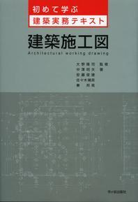 建築施工圖