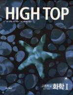 화학1(하이탑 HIGH TOP)(전3권) 케이스 있음 / 각권 펜밑줄 약간씩 있음 / 문제풀이 하지 않음