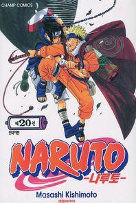 나루토. 20