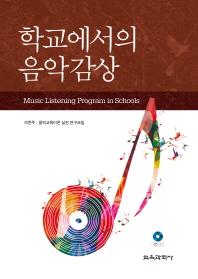 학교에서의 음악감상(CD1장포함)