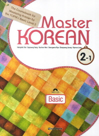 Master Korean 2-1(Basic)(CD1장포함)