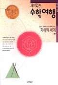 재미있는 수학여행 3:기하의 세계