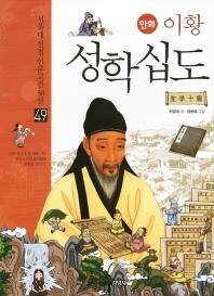 이황 성학십도(만화)(서울대선정 인문고전 50선 49)