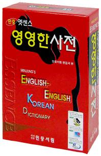엣센스 영영한 사전