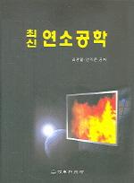 연소공학(최신)(제2판)(2판)