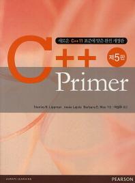 C++ 프라이머(5판)