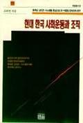현대 한국 사회운동과 조직(한울총서 99)