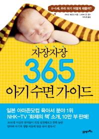자장자장 365 아기 수면 가이드