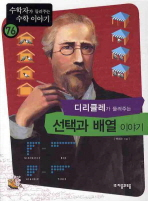 디리클레가 들려주는 선택과 배열 이야기(수학자가 들려주는 수학 이야기 76)