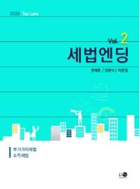 세법엔딩 Vol. 2: 소득세법 부가가치세법(2020)(10판)
