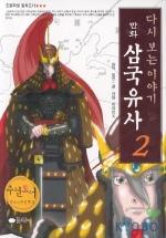 만화 삼국유사 2(다시 보는 이야기)