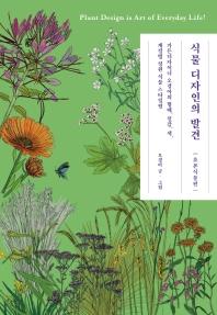 식물 디자인의 발견: 초본식물편(오경아의 정원학교 시리즈)